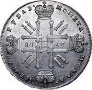 Russia Rouble 1727 KM# 182.1 EMPIRE STANDARD COINAGE coin reverse