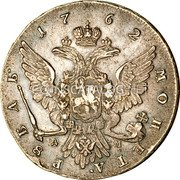 Russia Rouble 1762 ММД C# 47.1 EMPIRE STANDARD COINAGE coin reverse
