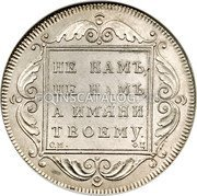 Russia Rouble 1797 ФЦ C# 101 EMPIRE STANDARD COINAGE coin reverse