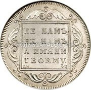 Russia Rouble 1799 СМ ФЦ C# 101a EMPIRE STANDARD COINAGE coin reverse