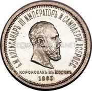 Russia Rouble 1883 Proof Y# 43 EMPIRE STANDARD COINAGE coin obverse