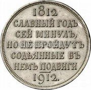 Russia Rouble 1912 СПБ ЭБ Y# 68 EMPIRE STANDARD COINAGE coin reverse