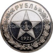Russia Rouble 1921 Л АГ Y# 84 RSFSR standard coinage РУБЛЬ 1 *YEAR* coin reverse