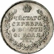 Russia Rouble SPB 1811/0 СПБ ФГ C# 130 ЧИСТАГО СЕРЕБРА 4 ЗОЛОТН. 21 ДОЛЯ. С. П. Б. coin reverse