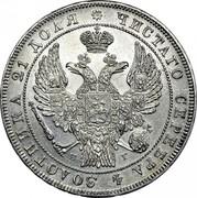 Russia Rouble SPB 1832 СПБ НГ C# 168.1 ЧИСТАГО СЕРЕБРА 4 ЗОЛОТНИКА 21 ДОЛЯ П А coin obverse