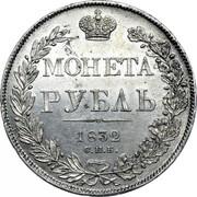 Russia Rouble SPB 1832 СПБ НГ C# 168.1 МОНЕТА РУБЛЬ *YEAR* С.П.Б. coin reverse