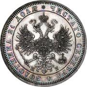 Russia Rouble SPB 1861 СПБ МИ Y# 25 ЧИСТАГО СЕРЕБРА 4 ЗОЛОТНИКА 21 ДОЛЯ * Н I coin obverse