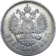 Russia Rouble Without mintmark 1895 Proof Y# 59.3 РУБЛЬ *YEAR* Г. coin reverse