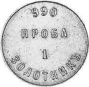 Russia Zolotnik 1901 KM# 2 Gold Mine Ingots 990 ПРОБА 1 ЗОЛОТНИКЪ coin reverse