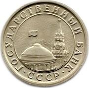 Russia 1 Rouble Soviet Coin * Kremlin * 1991 М Y# 293 ГОСУДАРСТВЕННЫЙ БАНК ∙ СССР ∙ coin obverse
