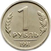 Russia 1 Rouble Soviet Coin * Kremlin * 1991 М Y# 293 1 РУБЛЬ ЛМД 1991 coin reverse