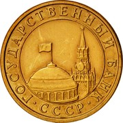 Russia 10 Kopeks 1991 М Y# 296 Government Bank Issues ГОСУДАРСТВЕННЫЙ БАНК ∙ СССР ∙ coin obverse