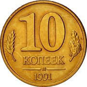 Russia 10 Kopeks 1991 М Y# 296 Government Bank Issues 10 КОПЕЕК М 1991 coin reverse