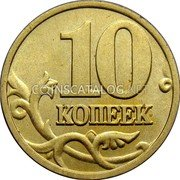 Russia 10 Kopeks 2003 М Y# 602 Reform Coinage 10 КОПЕЕК coin reverse