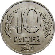 Russia 10 Roubles 1993 ЛМД Y# 313a RUSSIAN FEDERATIONS TANDARD COINAGE coin obverse