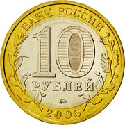 Russia 10 Roubles 60th Anniversary of the Great Patriotic War 2005 ММД Y# 827 БАНК РОССИИ 10 РУБЛЕЙ ММД 2005 coin obverse