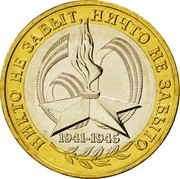 Russia 10 Roubles 60th Anniversary of the Great Patriotic War 2005 ММД Y# 827 НИКТО НЕ ЗАБЫТ, НИЧТО НЕ ЗАБЫТО 60 1941-1945 coin reverse