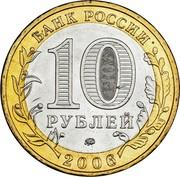 Russia 10 Roubles Belgorod 2006 ММД Y# 947 БАНК РОССИИ 10 РУБЛЕЙ ММД 2006 coin obverse