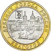Russia 10 Roubles Belgorod 2006 ММД Y# 947 ДРЕВНИЕ ГОРОДА РОССИИ БЕЛГОРОД coin reverse