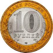 Russia 10 Roubles Chita Region 2006 СПМД Y# 939 БАНК РОССИИ 10 РУБЛЕЙ СПМД 2006 coin obverse