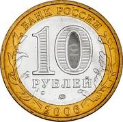 Russia 10 Roubles Kargopol 2006 ММД Y# 948 БАНК РОССИИ 10 РУБЛЕЙ ММД 2006 coin obverse