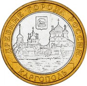 Russia 10 Roubles Kargopol 2006 ММД Y# 948 ДРЕВНИЕ ГОРОДА РОССИИ КАРГОПОЛЬ coin reverse