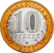 Russia 10 Roubles Krasnodar Territory 2005 ММД Y# 889 БАНК РОССИИ 10 РУБЛЕЙ ММД 2005 coin obverse
