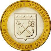 Russia 10 Roubles Leningrad Region 2005 СПМД Y# 887 РОССИЙСКАЯ ФЕДЕРАЦИЯ ЛЕНИНГРАДСКАЯ ОБЛАСТЬ coin reverse