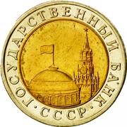 Russia 10 Roubles LMD Mintmark 1991 ЛМД Y# 295 ГОСУДАРСТВЕННЫЙ БАНК СССР coin obverse