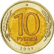 Russia 10 Roubles LMD Mintmark 1991 ЛМД Y# 295 10 РУБЛЕЙ ЛМД *YEAR* coin reverse