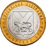 Russia 10 Roubles Maritime Territory 2006 ММД Y# 940 РОССИЙСКАЯ ФЕДЕРАЦИЯ ПРИМОРСКИЙ КРАЙ coin reverse