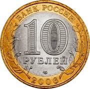 Russia 10 Roubles Republic of Altai 2006 СПМД Y# 938 БАНК РОССИИ 10 РУБЛЕЙ СПМД 2006 coin obverse