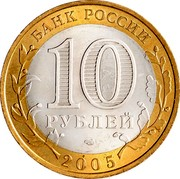 Russia 10 Roubles Republic of Tatarstan 2005 СПМД Y# 891 БАНК РОССИИ 10 РУБЛЕЙ СПМД 2005 coin obverse