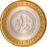 Russia 10 Roubles Republic of Tatarstan 2005 СПМД Y# 891 РОССИЙСКАЯ ФЕДЕРАЦИЯ РЕСПУБЛИКА ТАТАРСТАН coin reverse