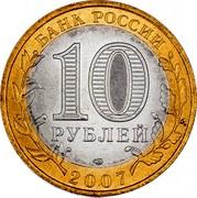 Russia 10 Roubles Rostov region 2007 СПМД Y# 970 БАНК РОССИИ 10 РУБЛЕЙ 2007 coin obverse