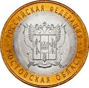 Russia 10 Roubles Rostov region 2007 СПМД Y# 970 РОССИЙСКАЯ ФЕДЕРАЦИЯ РОСТОВСКАЯ ОБЛАСТЬ coin reverse