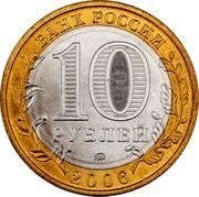 Russia 10 Roubles Sakhalin Region 2006 ММД Y# 942 БАНК РОССИИ 10 РУБЛЕЙ ММД 2006 coin obverse