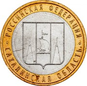 Russia 10 Roubles Sakhalin Region 2006 ММД Y# 942 РОССИЙСКАЯ ФЕДЕРАЦИЯ САХАЛИНСКАЯ ОБЛАСТЬ coin reverse