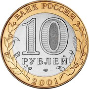 Russia 10 Roubles The 40th Anniversary of the space flight of Yu. A. Gagarin 2001 ММД Y# 676 БАНК РОССИИ 10 РУБЛЕЙ ММД 2001 coin obverse