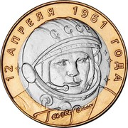 Russia 10 Roubles The 40th Anniversary of the space flight of Yu. A. Gagarin 2001 ММД Y# 676 12 АПРЕЛЯ 1961 ГОДА ГАГАРИН coin reverse