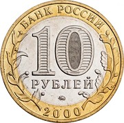 Russia 10 Roubles The 55th Anniversary of the Victory in the Great Patriotic War 2000 ЛМД Y# 670 БАНК РОССИИ 10 РУБЛЕЙ ММД 2000 coin obverse