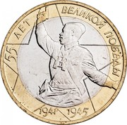 Russia 10 Roubles The 55th Anniversary of the Victory in the Great Patriotic War 2000 ЛМД Y# 670 55 ЛЕТ ВЕЛИКОЙ ПОБЕДЫ 1941-1945 coin reverse