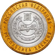 Russia 10 Roubles The Republic of Khakasia 2007 СПМД Y# 971 РОССИЙСКАЯ ФЕДЕРАЦИЯ РЕСПУБЛИКА ХАКАСИЯ coin reverse