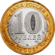 Russia 10 Roubles The Republic of Sakha - Yakutia 2006 СПМД Y# 941 БАНК РОССИИ 10 РУБЛЕЙ СПМД 2006 coin obverse