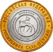Russia 10 Roubles The Republic of Sakha - Yakutia 2006 СПМД Y# 941 РОССИЙСКАЯ ФЕДЕРАЦИЯ РЕСПУБЛИКА САХА (ЯКУТИЯ) coin reverse