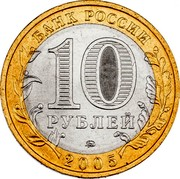 Russia 10 Roubles Tver Region 2005 ММД Y# 888 БАНК РОССИИ 10 РУБЛЕЙ ММД 2005 coin obverse