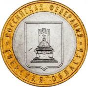 Russia 10 Roubles Tver Region 2005 ММД Y# 888 РОССИЙСКАЯ ФЕДЕРАЦИЯ ТВЕРСКАЯ ОБЛАСТЬ coin reverse