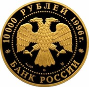 Russia 10000 Roubles Protect Our World - Amur Tiger 1996 Proof Y# 541 10 000 РУБЛЕЙ 1996 Г. AU 999 ММД 1 КГ БАНК РОССИИ coin obverse