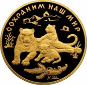 Russia 10000 Roubles Protect Our World - Amur Tiger 1996 Proof Y# 541 СОХРАНИМ НАШ МИР coin reverse