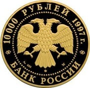 Russia 10000 Roubles Protect Our World - Polar Bear 1997 Proof Y# 599 10000 РУБЛЕЙ 1997 Г. AU 999 ММД 1КГ БАНК РОССИИ coin obverse